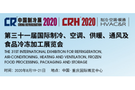 Our company will participate in 2020 China Refrigeration Exhibition